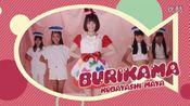 【公式】小林麻耶 Debut Single「ブリカマぶるーす 」Music Video [2016.