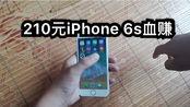 闲鱼210元iphone6s 16g血赚