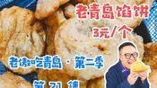 《老傲吃青岛·第二季#21》【推荐篇】青岛本地早餐界扛把子,无敌馅饼粥温暖一代人
