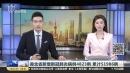 湖北省新增新冠肺炎病例4823例 累计51986例