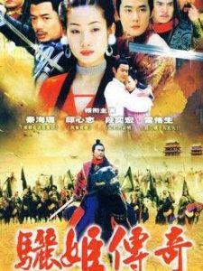 骊姬传奇(国产剧)