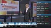 渤海证券:深化变革引导电力设备行业走强