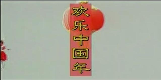 欢乐中国年恭喜大家。