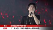号外:11月3日加场lt;2019华晨宇火星演唱会gt;
