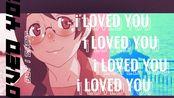 我 喜 歡 過 你