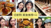 英国切斯特美食推荐|Burger Shed&Nando's&Panda Mami中餐馆|留学生吃什么