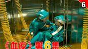 【长工】根据真实事件改编,美军传染病医学研究所处理致命病的故事《血疫》第6集(完结)