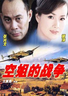 空姐的战争(国产剧)
