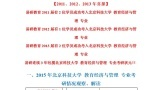 2015年北京科技大学教育经济与管理考研招生人数 参考书目 考试科目  复试分数线