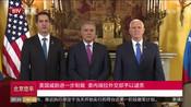 美国威胁进一步制裁  委内瑞拉外交部予以谴责