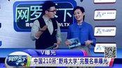 """中国210所""""野鸡大学""""完整名单曝光 150519 网罗天下"""