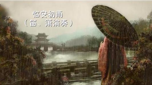「笛子」临安初雨,笛、箫合璧,总能震撼挑剔的耳朵