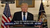 总统唐纳德·特朗普鼓励国家团结起来对抗恐怖袭击-一达头条-一达视频