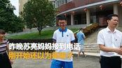 【广东】高考放榜!清华北大打来电话 考生家长以为是骗子