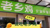 中式快餐龙头老大在合肥,来到合肥一定要吃老乡鸡,一定要点这几个菜