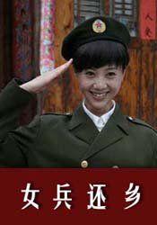 女兵还乡(剧情片)
