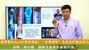 """国家注册矫形器制作师南小峰: """"生理逻辑""""支具治疗脊柱后凸"""