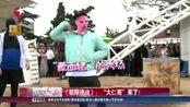"""《极限挑战》:""""大仁哥""""来了!"""