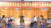 闽南师大南音学会龚嘉英清唱望明月-望明月 热门片段