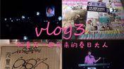 vlog3/你好春日大人/3.16朴宝剑香港fm