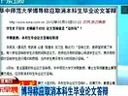 华中师范大学称应取消本科生毕业论文答辩[www.zhfsdf.com]