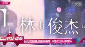 看点 林俊杰想挑战音乐极限 用新方式分享音乐-iKu