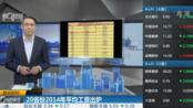 20省份去年平均工资出炉 北京最高河南垫底