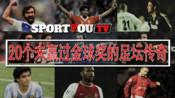 SportYou视频:20名未赢过金球奖的足坛传奇-综合体育-体育有你