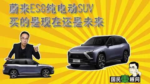 《国民车顾问》蔚来ES8纯电动SUV,买的是现在还是未来