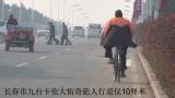 【搜狐拍客】吉林九台奇葩人行道仅10厘米