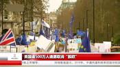 """英国""""脱欧""""再度受挫,百万民众在伦敦举行大规模游行!"""