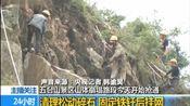 五台山景区主干道发生山体崩塌 今天开始抢通山体崩塌路段