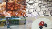 【MiYou 咪悠】7.16 VLOG|逛书店|静静看书|尝舒芙蕾|逛面包店|努力汲取生活中的小温暖
