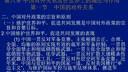 当代世界经济与政治59-本科视频-西安交大-要密码到www.Daboshi.com