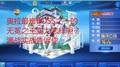 【秋韵】奥拉星通灵无冕之王休闲实战 无与匹敌的实力!