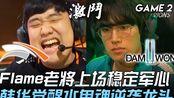HLE vs DWG Flame老将上场稳定军心 韩华觉醒水鬼魂逆袭龙头! Game 2 | 2019 LCK夏季赛精华 Highlights