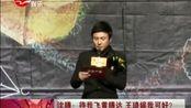 沈腾:待我飞黄腾达 王琦嫁我可好?