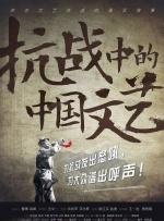 抗战中的中国文艺