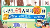 书湖阴先生壁——【作者】王安石