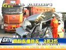 广西贵港一面包车撞货车 2死3伤 111213新闻在线