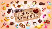 【广播生肉】『藤田茜的Sugar Honey Sweet Cafe』第39回 (2019.11.25)