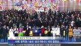 韩国总统朴槿惠就职仪式 《给予幸福的人》