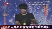 China's Got Talent中国达人秀:达人梦想将溜溜球带向世界舞台