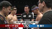 雅骏介 vs Sila.Y'zd-KNOCK OUT拳赛日泰对抗