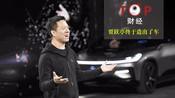 贾跃亭终于造出了车:法拉第未来宣布首辆预产车下线-疯牛财经社-微视财经视频