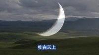 云飞  草原的月亮 高清