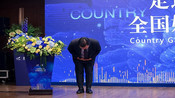 碧桂园总裁鞠躬致歉:我们的责任不可推卸,向社会公众表示深深的歉意-财经大佬-见闻企业家