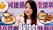[香港人遊内地深圳篇] #66 7比3 Burger 可能是全深圳最高質量的漢堡快餐店!
