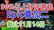 【游戏喜加一】价值109元游戏免费领取截止11月14日的《密探》《废土之王》好评均在90%以上