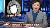 """世界首张月球背面全景图发布,嫦娥四号落月视频首度公开,""""嫦娥""""""""玉兔""""互拍 中国航天再突破"""